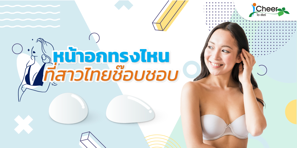 What type of breasts do Thai girls like?