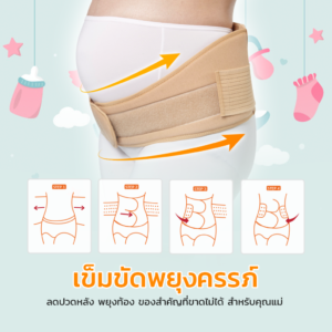 I CHEER PREGNANCY SUPPORT BELT