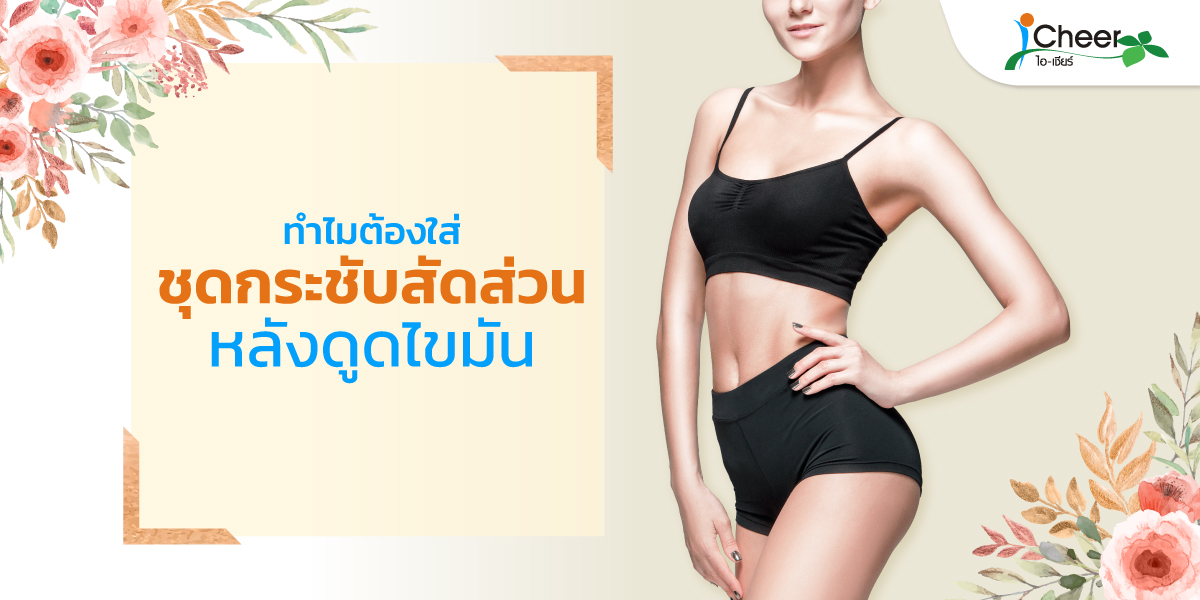 Why should I wear a slimming suit after liposuction?