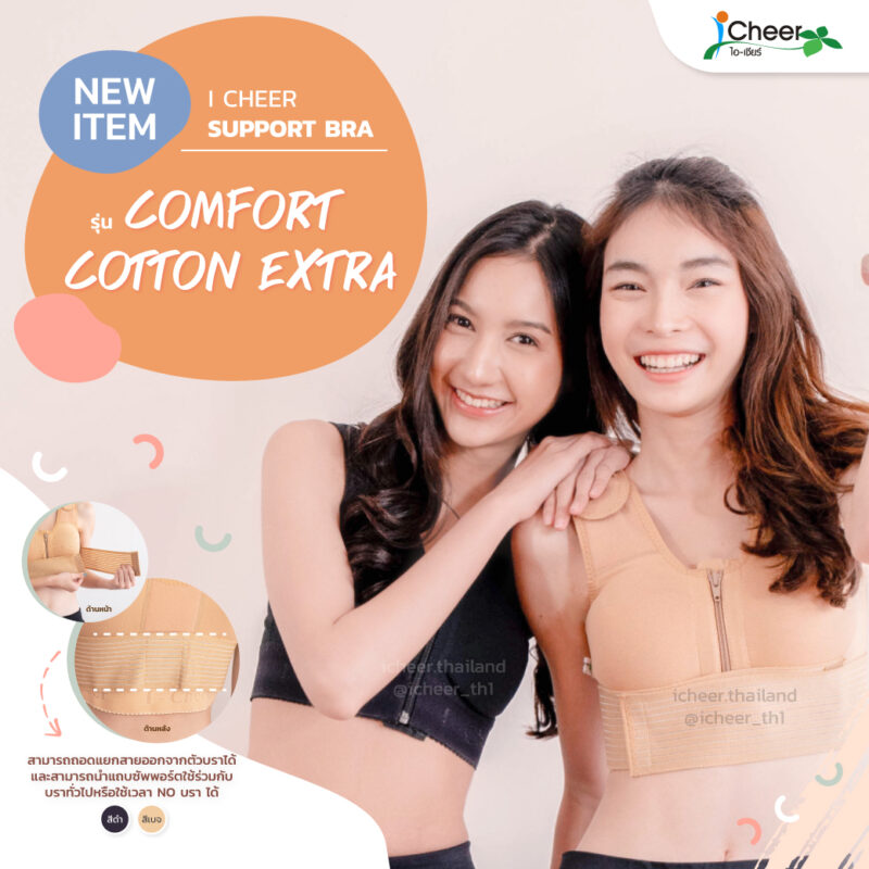 New cotton extra